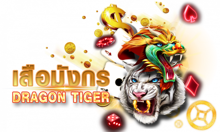 dragon-tiger สูตรไพ่เสือมังกร